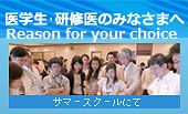 reason for your choice 医学生・研修医のみなさまへ