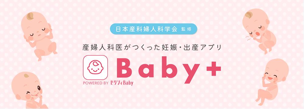産婦人科医がつくった妊娠・出産アプリ Baby+