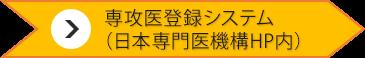 専攻医登録システム(日本専門医機構HP内)