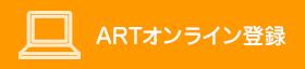 ARTオンライン登録